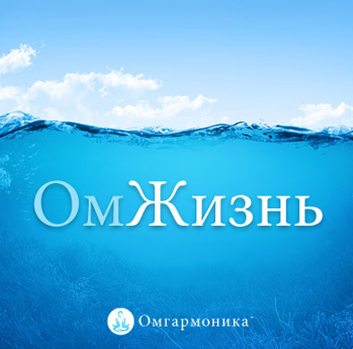 Омгармоника
